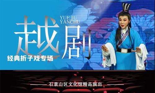 北京鳴越社越劇經典折子戲專場演出