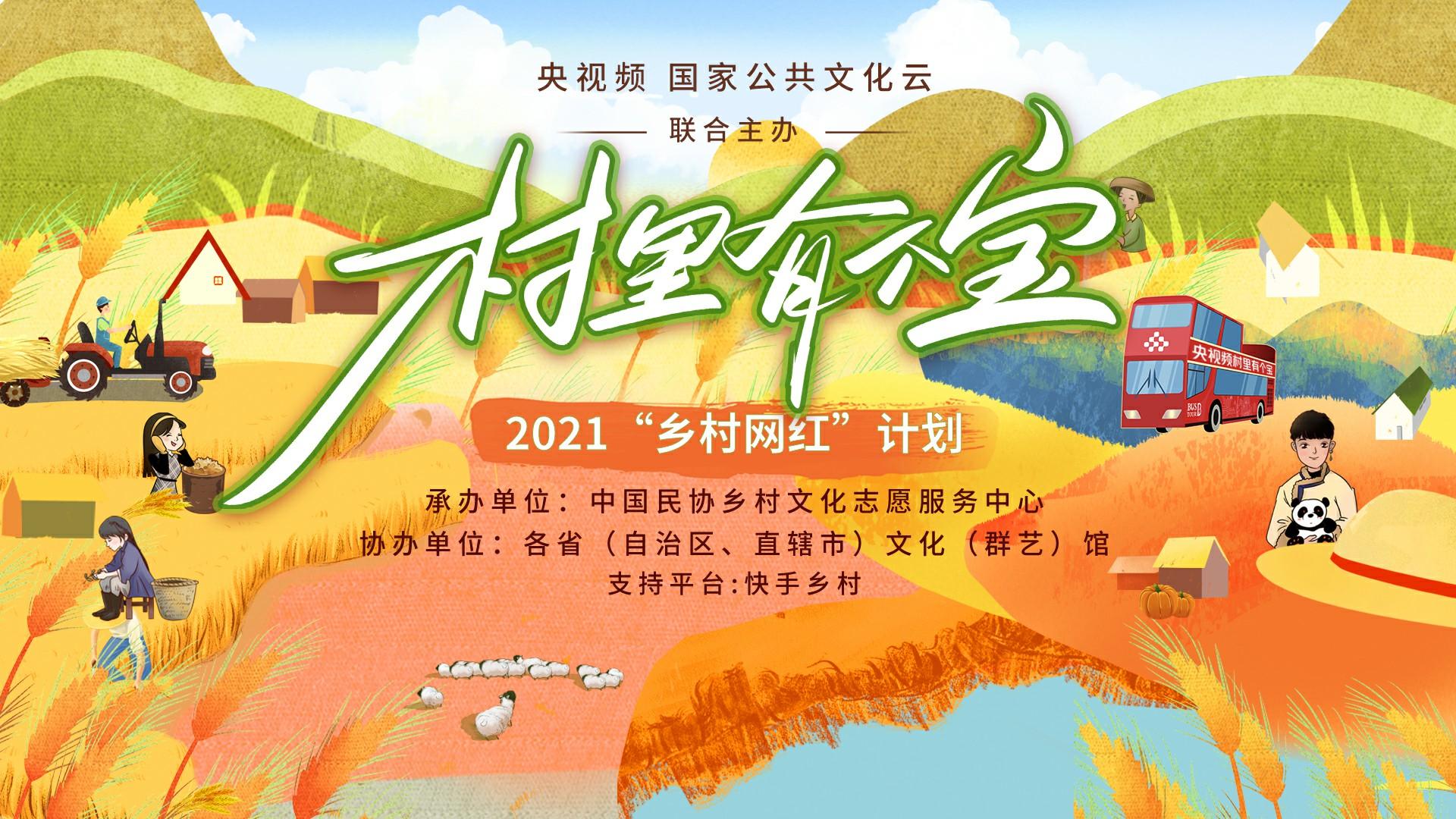 """2021乡村网红计划""""村里有个宝"""""""