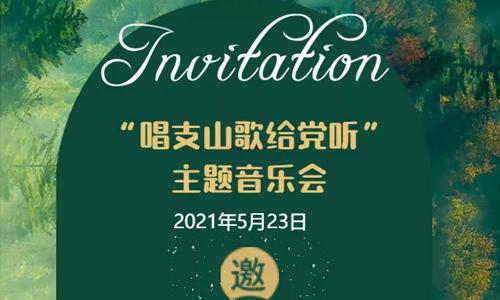 """2021北京朝阳森林演出季特别活动-""""唱支山歌给党听主题音樂会"""",快来抢票吧!"""