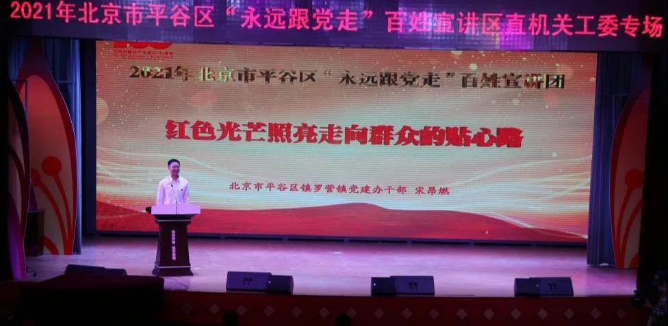 """2021年北京市平谷区""""永远跟党走"""" 百姓宣讲巡讲机关工委专场"""