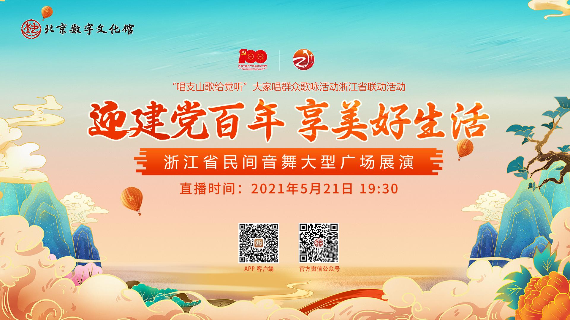"""""""迎建党百年 享美好生活""""浙江省民间音舞大型广场展演"""