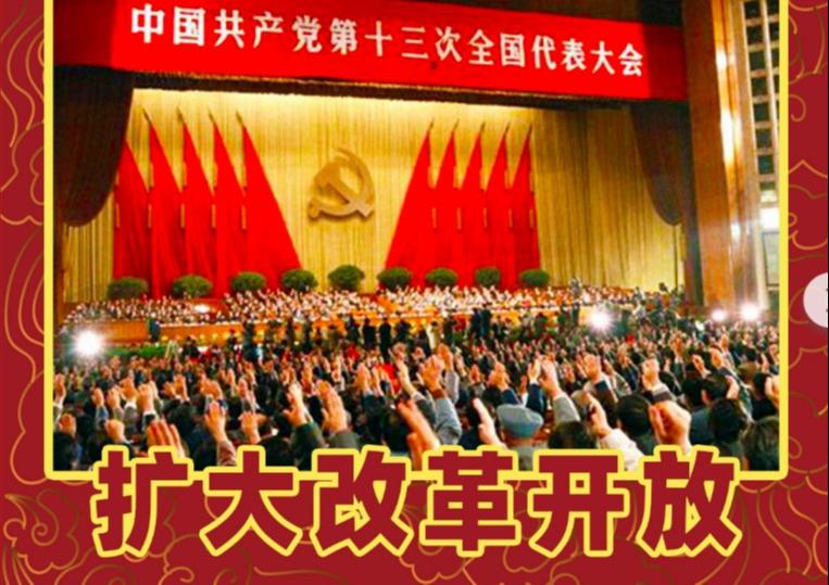 【黨史上的今天】今日推薦連環畫《擴大改革開放》