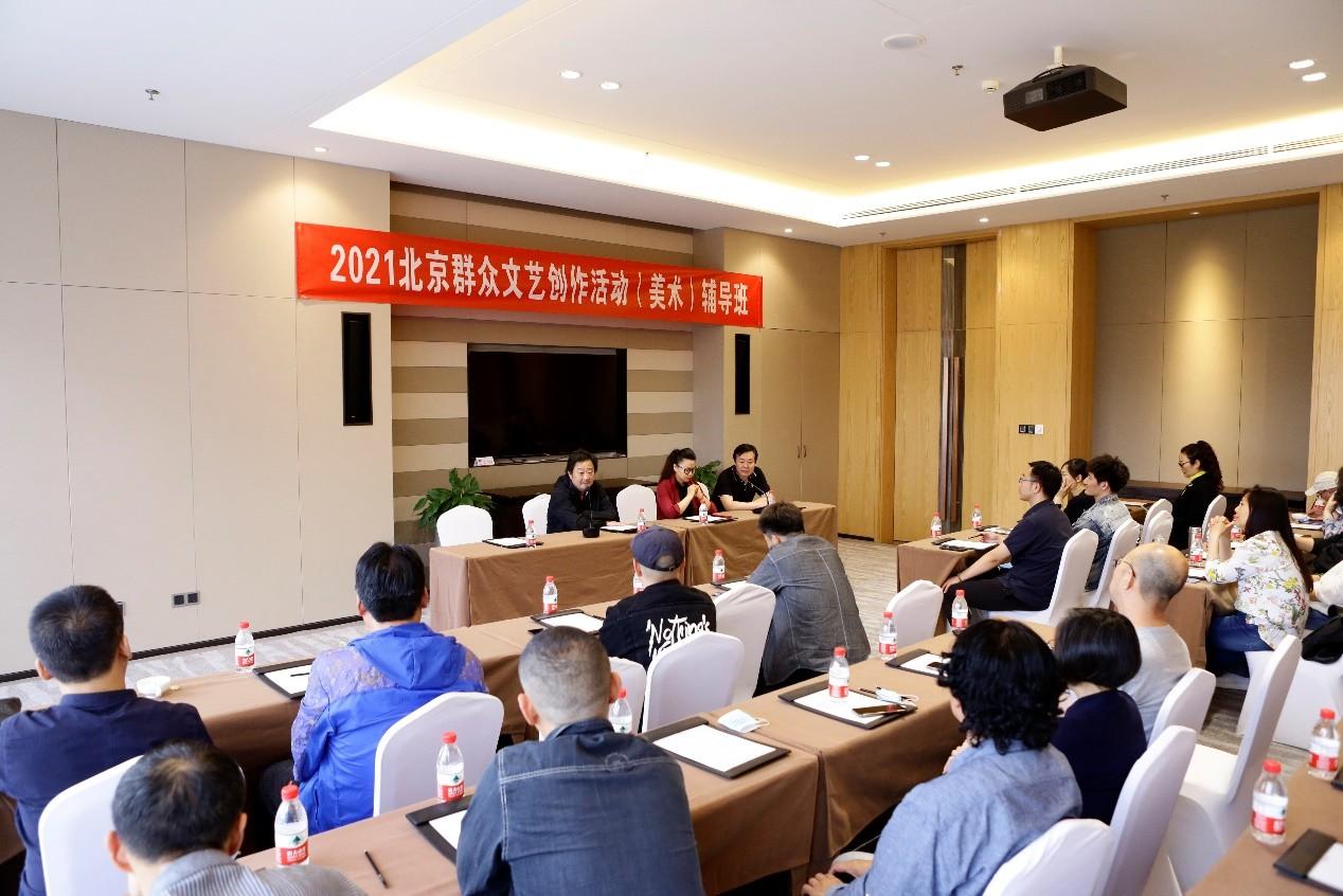 2021年北京群衆文藝創作活動(美術)輔導班圓滿結束