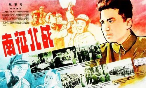 """""""奋斗百年路 启航新征程""""主题電影展映—《南征北战》"""