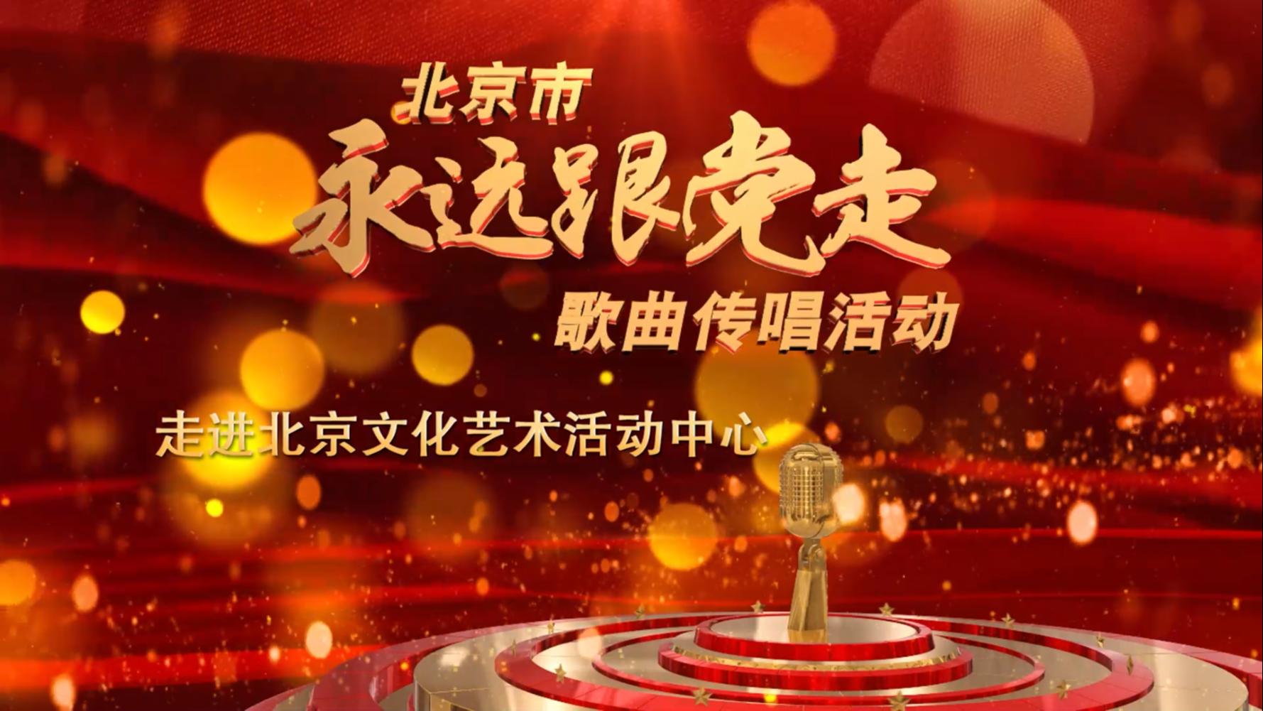 北京文化藝術活動中心錄制歌曲《沒有共産黨就沒有新中國》