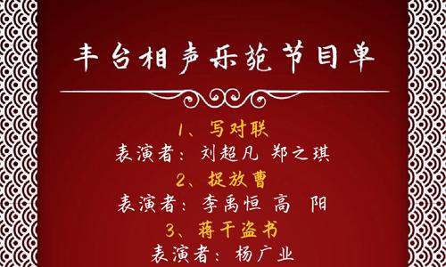 【周末劇場】相聲樂苑6月25日演出節目單