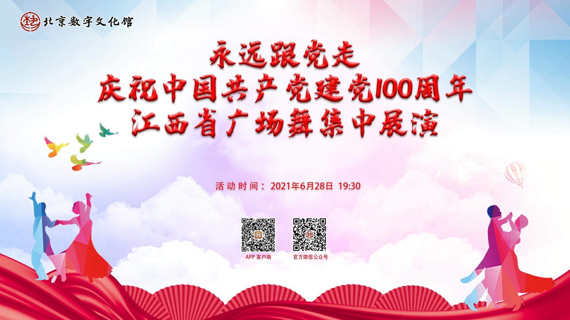 """""""永远跟党走"""" ——江西省庆祝建党 100 周年广场舞集中展演活动"""