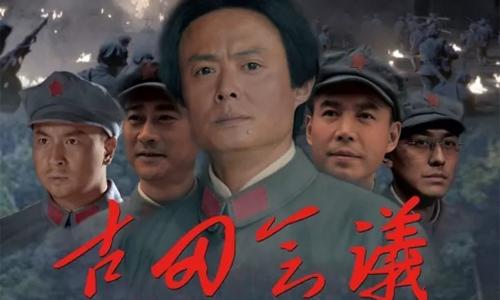 """【公益電影】""""奋斗百年路 启航新征程""""主题電影展映—《古田会议》"""