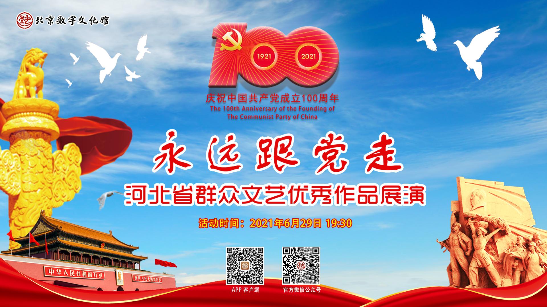 河北省群衆文藝優秀作品展演活動