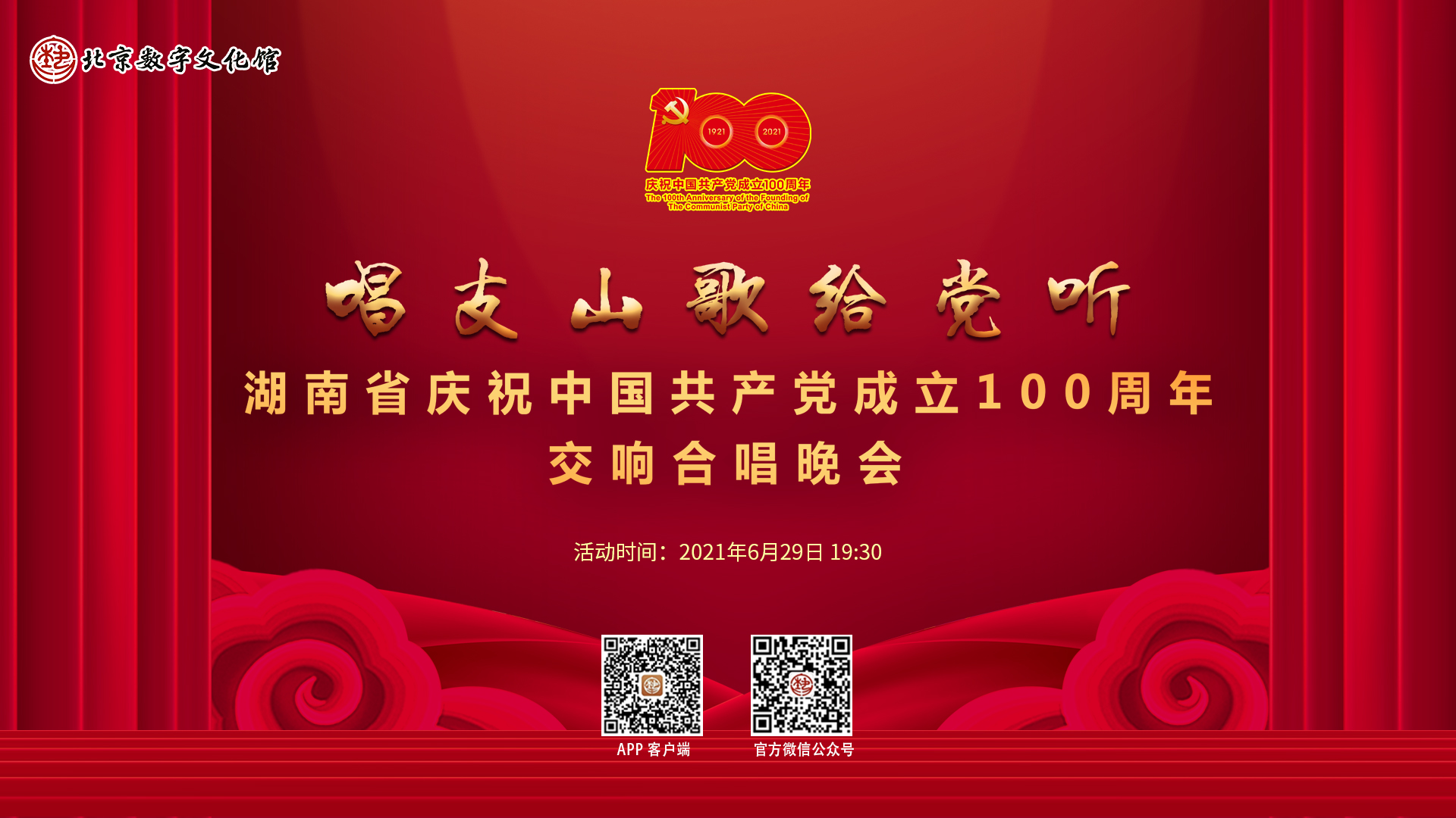 """""""唱支山歌給黨聽""""全省慶祝中國共産黨成立100周年交響合唱晚會"""
