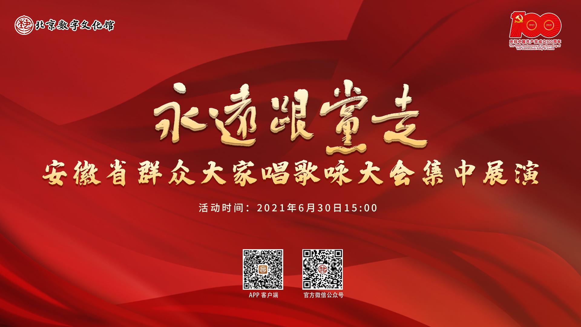 """慶祝中國共産黨成立100周年""""永遠跟黨走""""安徽省群衆大家唱歌詠大會集中展演"""