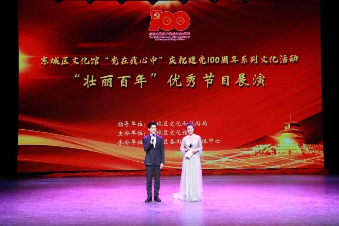 """2021年东城区文化馆""""党在我心中""""庆祝建党一百周年系列文化活動"""