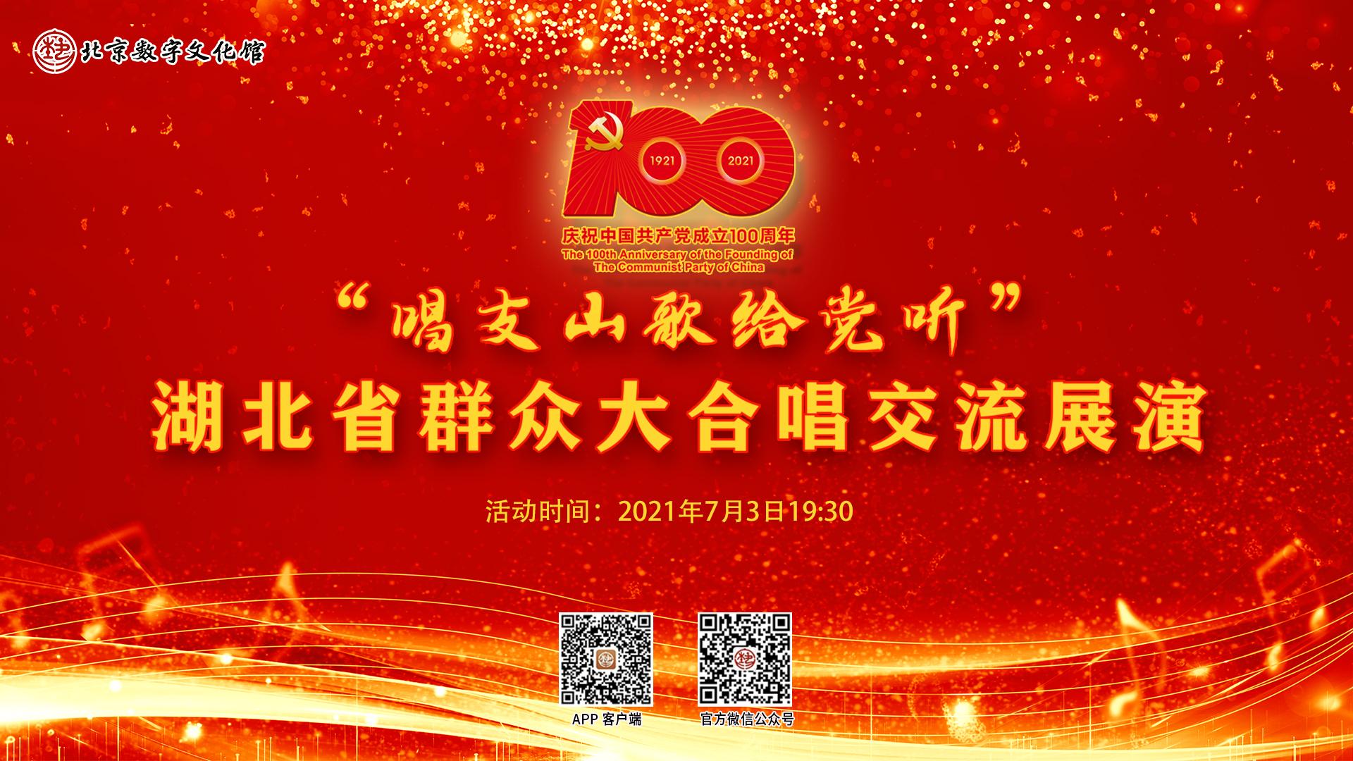 """""""唱支山歌給黨聽""""——湖北省群衆大合唱交流展演"""