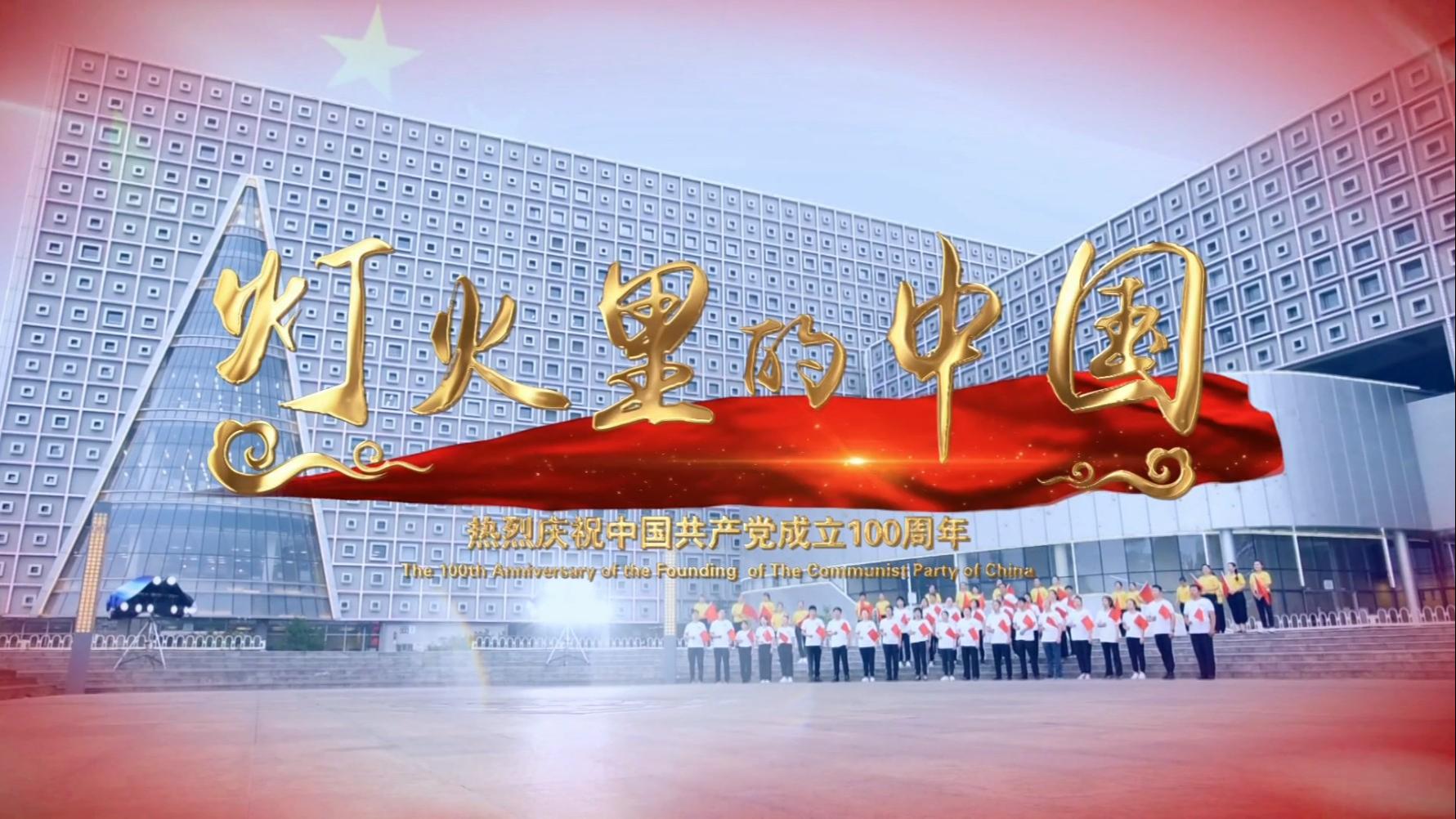 房山区文化活动中心—灯火里的中国