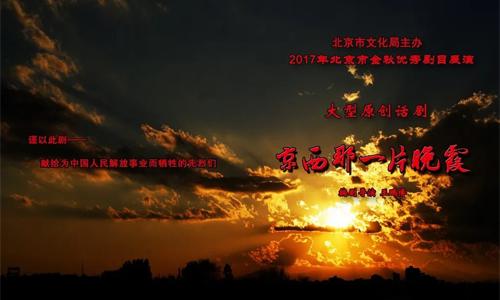【劇場預告】話劇《京西那一片晚霞》