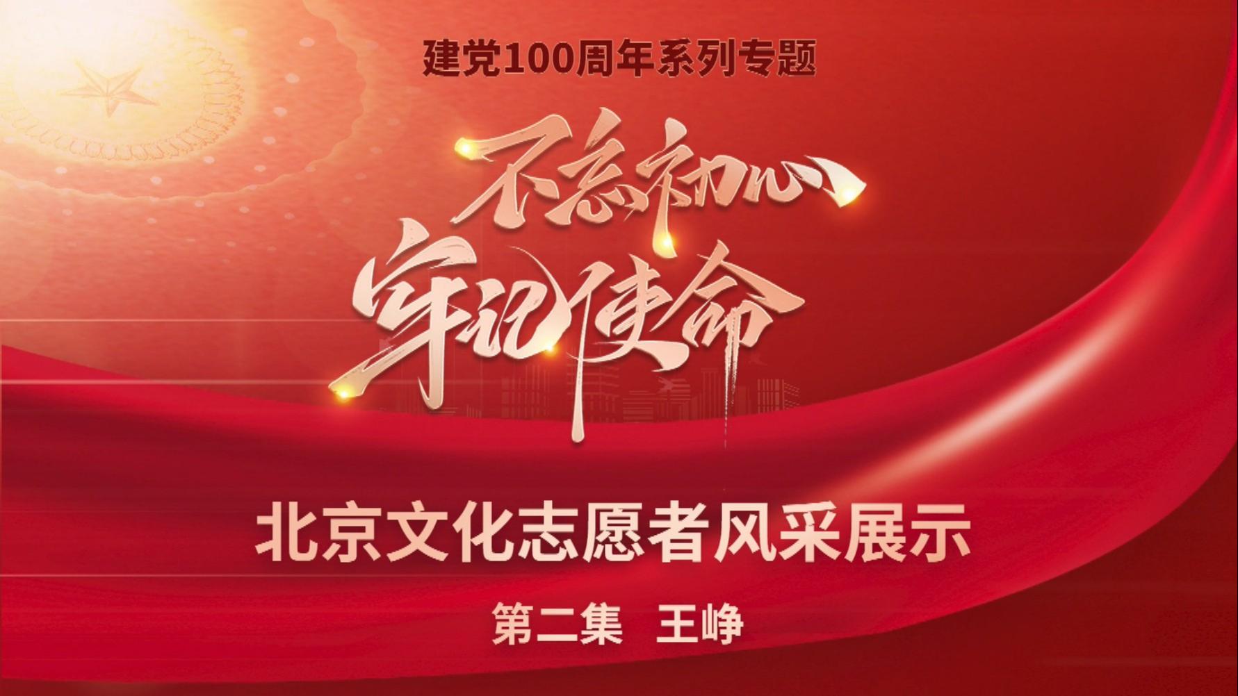 北京文化志愿者風采展示—王錚