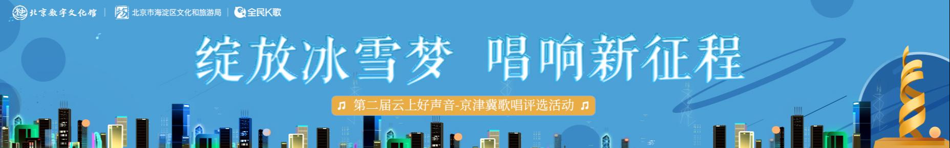 """""""绽放冰雪梦 唱响新征程"""" 第二届云上好声音——京津冀歌唱评选活动"""