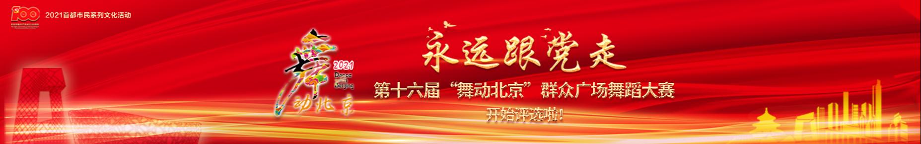 """永远跟党走第十六届""""舞动北京"""""""