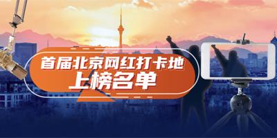 首屆北京網紅打卡地