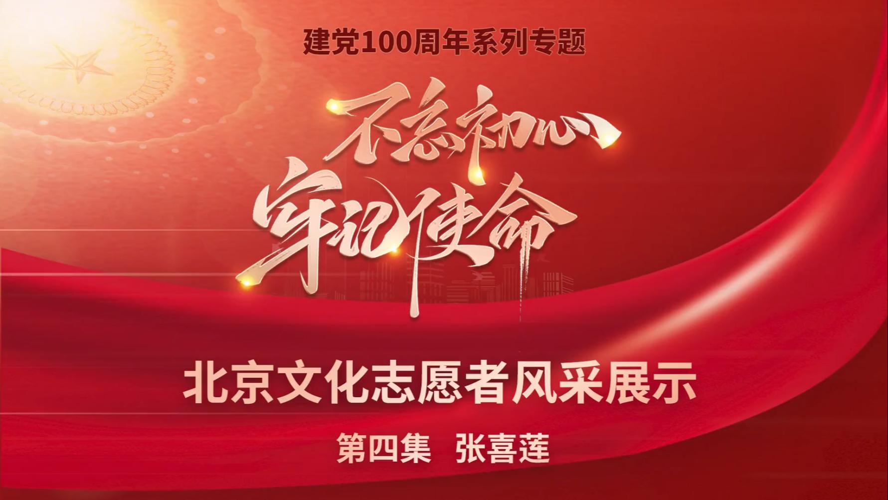北京文化志愿者風采展示—張喜蓮