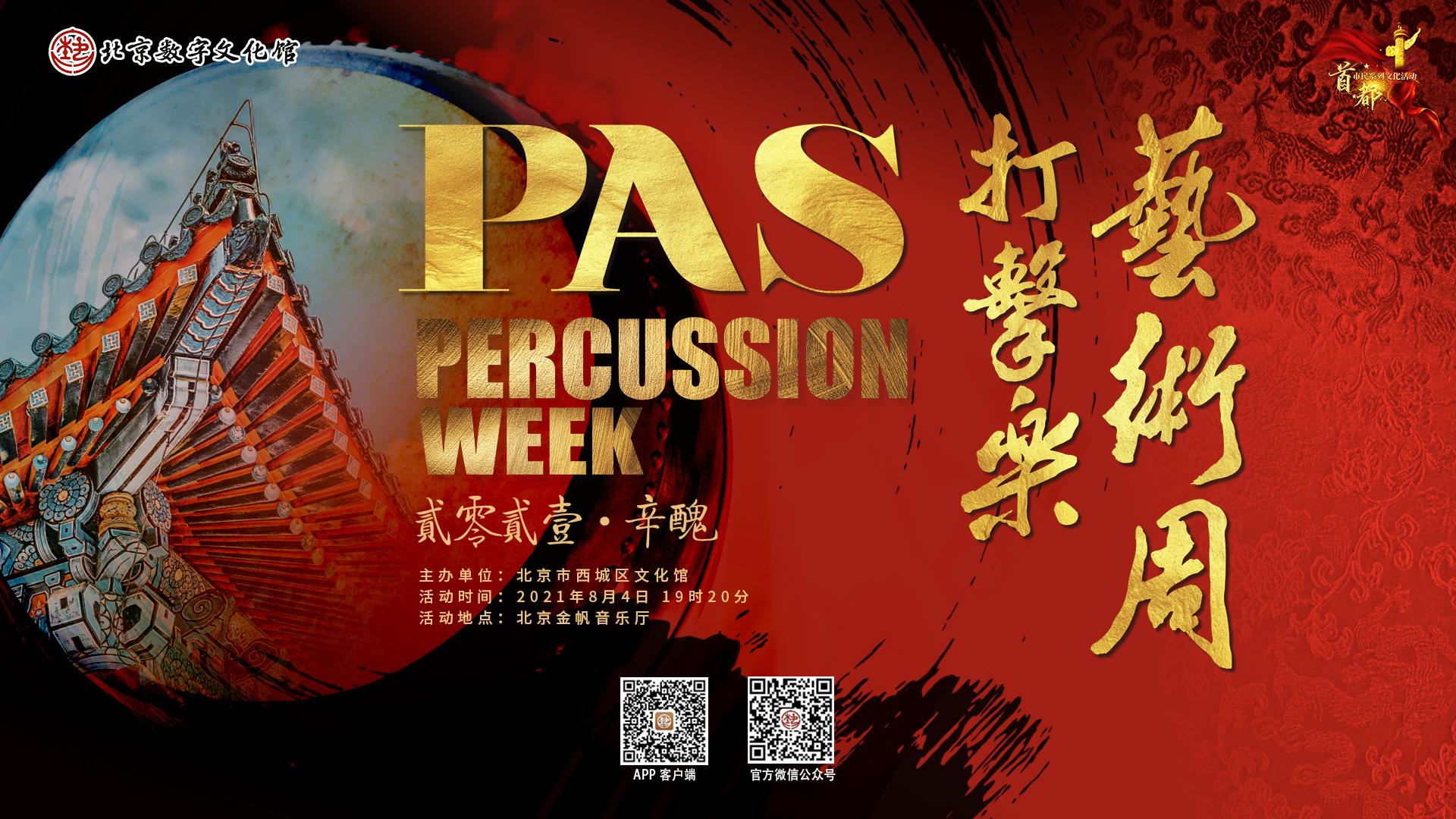 2021第五屆PAS打擊樂藝術周8月4日節奏幻想——余樂打擊樂專場音樂會