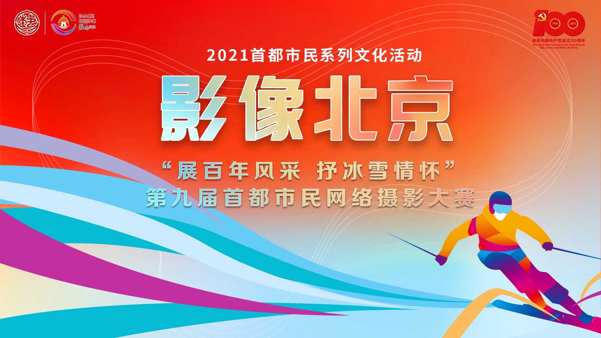 2021影像北京