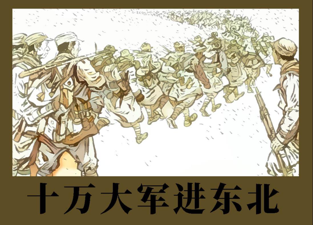 【黨史上的今天】今日推薦連環畫《十萬大軍進東北》
