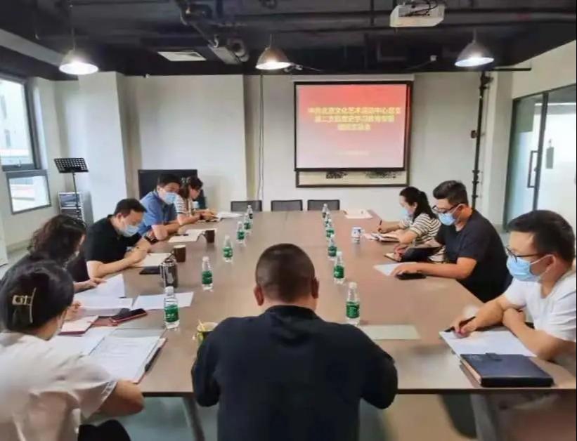 中共北京文化藝術活動中心總支第二支部召開黨史學習教育專題組織生活會