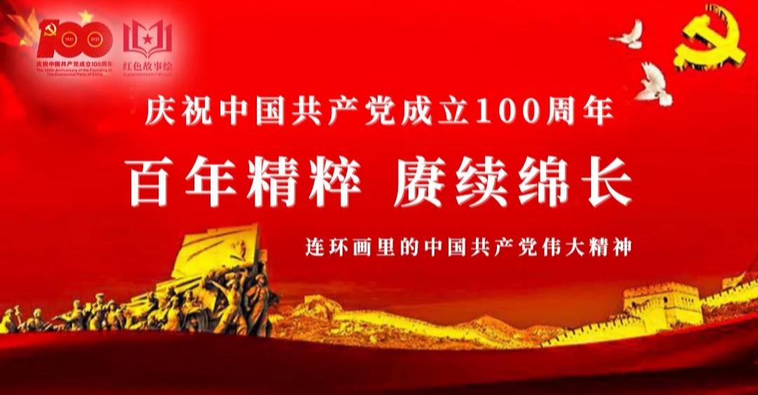 【紅色故事繪】共產黨人的偉大精神之《延安精神》