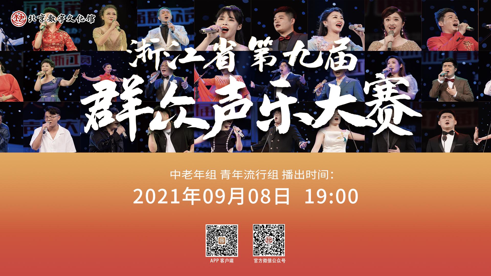 浙江省第九屆群眾聲樂大賽 中老年組 青年流行組
