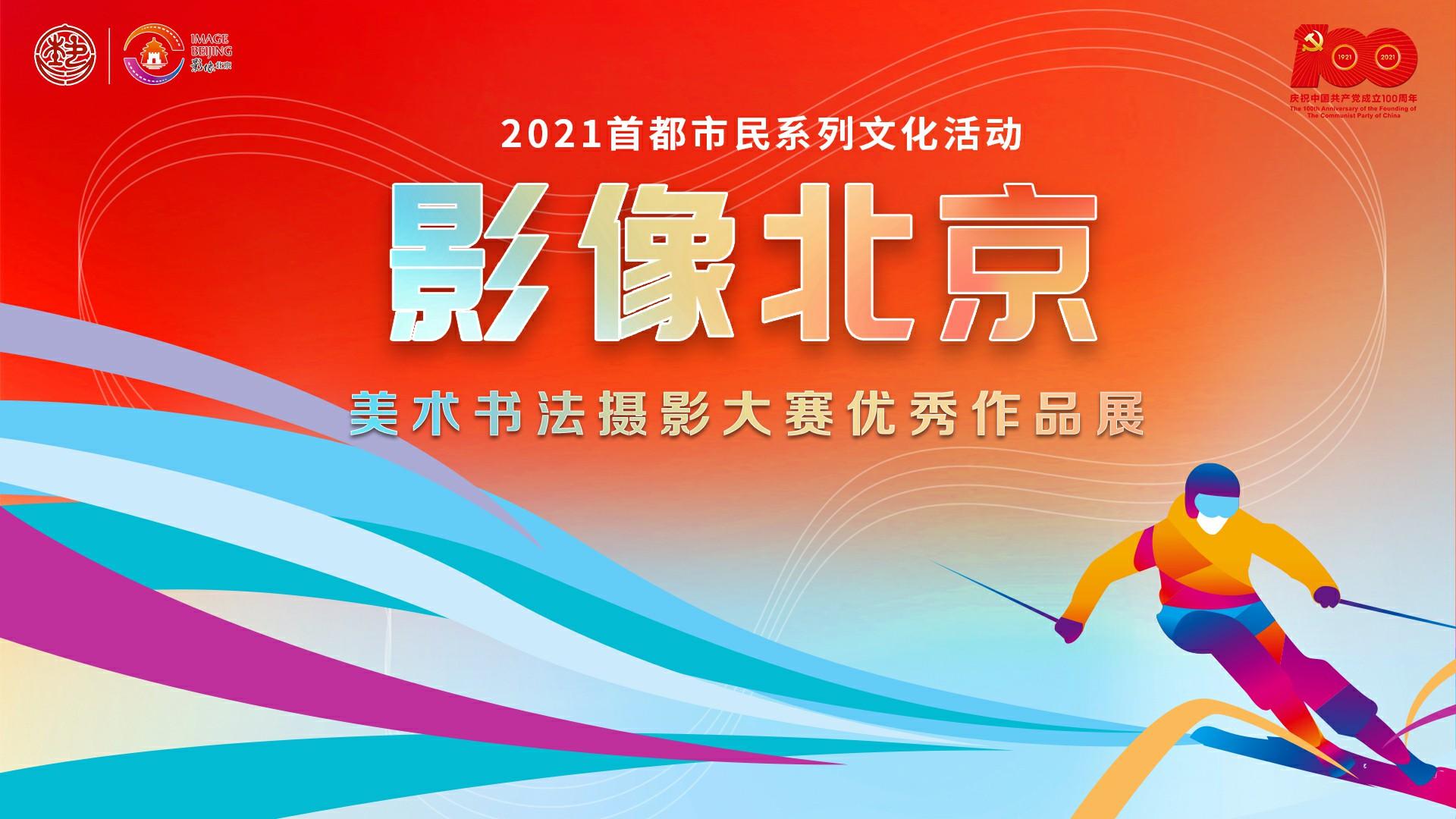 影像北京美术书法摄影大赛优秀作品展预告