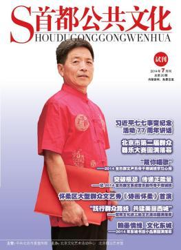 首都公共文化(2014年7月刊總第20期)