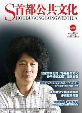 首都公共文化(2014年8月刊總第21期)