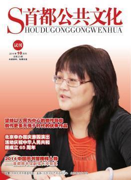 首都公共文化(2014年10月刊總第23期)
