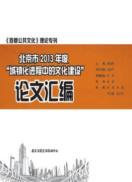 首都公共文化2013年理論專刊