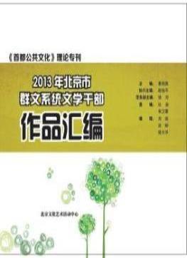 首都公共文化2013年文學專刊